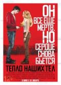 """Песни и музыка из фильма """"Тепло наших тел"""" 2013"""