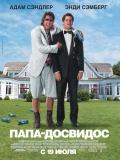 """Песни и музыка из фильма """"Папа-досвидос"""" 2012"""