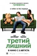 """Песни и музыка из фильма """"Третий лишний"""" 2012"""