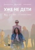 """Песни и музыка из фильма """"Уже не дети"""" 2012"""