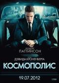 """Песни и музыка из фильма """"Космополис"""" 2012"""