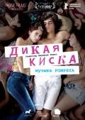 """Песни и музыка из фильма """"Дикая киска"""" 2012"""