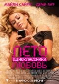 """Песни и музыка из фильма """"Лето. Одноклассники. Любовь"""" 2012"""