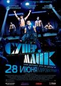 """Песни и музыка из фильма """"Супер Майк"""" 2012"""