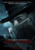 """Песни и музыка из фильма """"Президент Линкольн: Охотник на вампиров"""" 2012"""