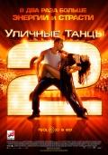 """Песни и музыка из фильма """"Уличные танцы 2"""" 2012"""