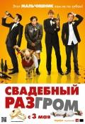 """Песни и музыка из фильма """"Свадебный разгром"""" 2012"""