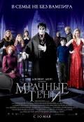 """Песни и музыка из фильма """"Мрачные тени"""" 2012"""