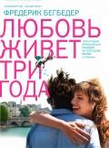 """Песни и музыка из фильма """"Любовь живет три года"""" 2012"""