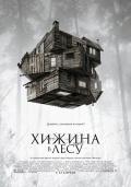 """Песни и музыка из фильма """"Хижина в лесу"""" 2011"""