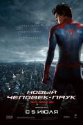 """Песни и музыка из фильма """"Новый Человек-паук"""" 2012"""