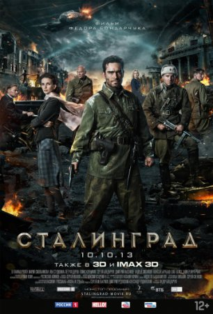 """Песни и музыка из фильма """"Сталинград"""" 2013"""