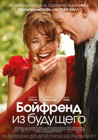 """Песни и музыка из фильма """"Бойфренд из будущего"""" 2013"""
