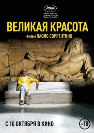 """Песни и музыка из фильма """"Великая красота"""" 2013"""