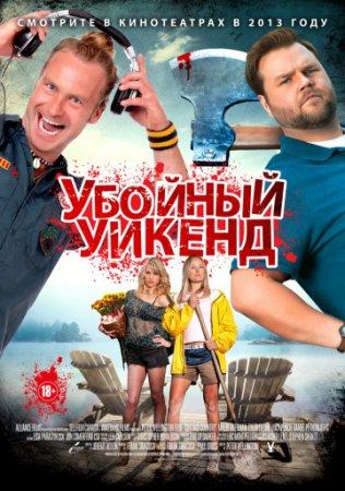 """Песни и музыка из фильма """"Убойный уикенд"""" 2012"""