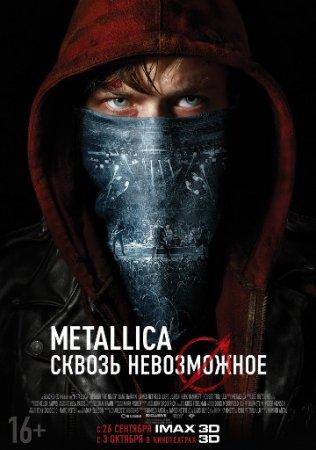 """Песни и музыка из фильма """"Metallica: Сквозь невозможное"""""""