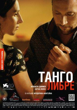 """Песни и музыка из фильма """"Танго либре"""""""