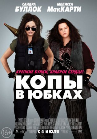 """Песни и музыка из фильма """"Копы в юбках"""" 2013"""