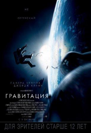"""Песни и музыка из фильма """"Гравитация"""" 2013"""