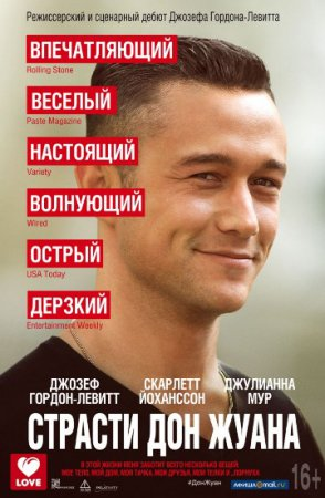 """Песни и музыка из фильма """"Страсти Дон Жуана"""""""