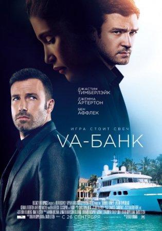 """Песни и музыка из фильма """"Вa-банк"""""""