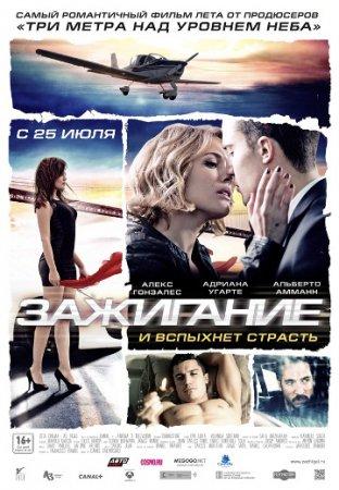 """Песни и музыка из фильма """"Зажигание"""" 2013"""