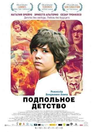 """Песни и музыка из фильма """"Подпольное детство"""" 2011"""