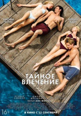 """Песни и музыка из фильма """"Тайное влечение"""" 2013"""