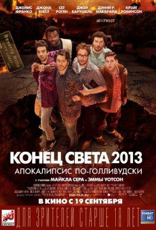 """Песни и музыка из фильма """"Конец света 2013: Апокалипсис по-голливудски"""" 2013"""