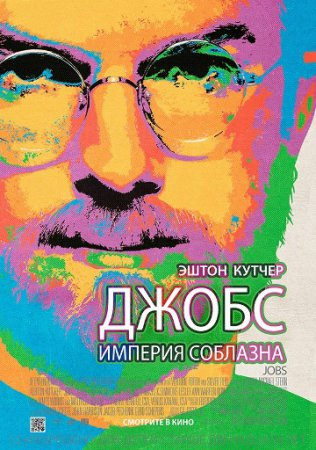 """Песни и музыка из фильма """"Джобс: Империя соблазна"""" 2013"""