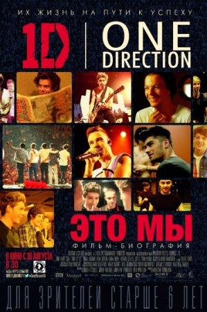 """Песни и музыка из фильма """"One Direction: Это мы"""" 2013"""
