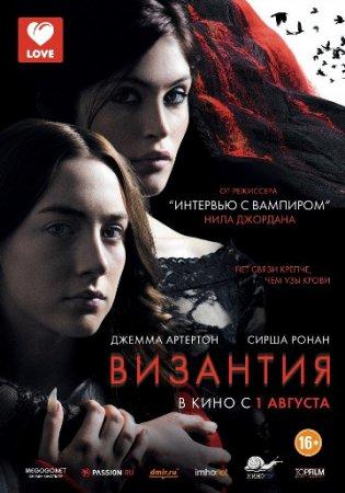 """Песни и музыка из фильма """"Византия"""" 2012"""
