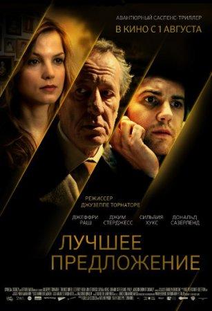 """Песни и музыка из фильма """"Лучшее предложение"""" 2012"""