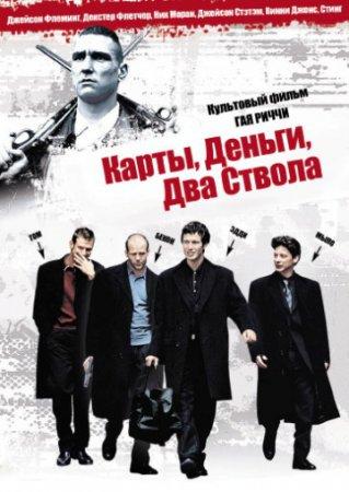 """Песни и музыка из фильма """"Карты, деньги, два ствола"""" 1998"""