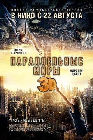 """Песни и музыка из фильма """"Параллельные миры"""" 2011"""