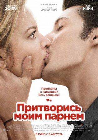 """Песни и музыка из фильма """"Притворись моим парнем"""" 2013"""