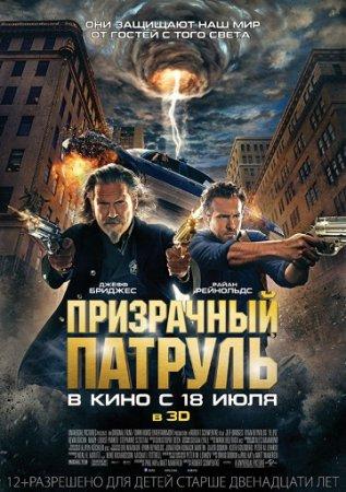 """Песни и музыка из фильма """"Призрачный патруль"""" 2013"""
