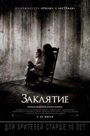 """Песни и музыка из фильма """"Заклятие"""" 2013"""