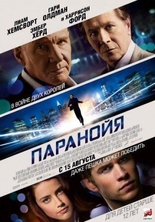 """Песни и музыка из фильма """"Паранойя"""" 2013"""
