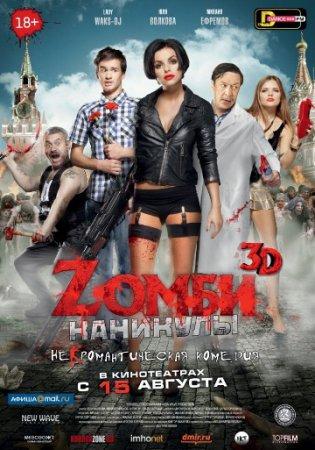 "Песни и музыка из фильма ""Zombi Каникулы"" 2013"