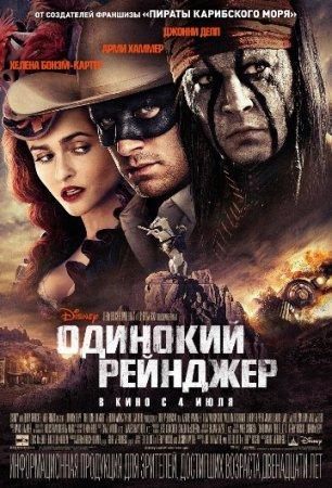 """Песни и музыка из фильма """"Одинокий рейнджер"""" 2013"""