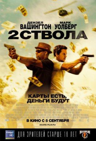 """Песни и музыка из фильма """"Два ствола"""" 2013"""