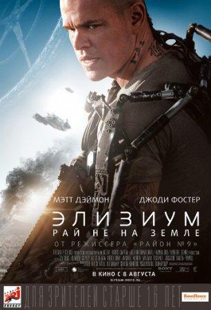 """Песни и музыка из фильма """"Элизиум: Рай не на Земле"""" 2013"""