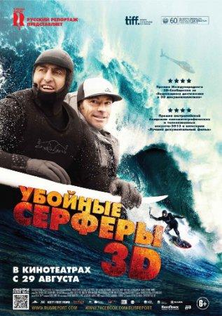 """Песни и музыка из фильма """"Убойные серферы"""" 2012"""