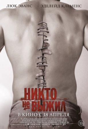 """Песни и музыка из фильма """"Никто не выжил"""" 2012"""