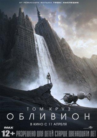 "Песни и музыка из фильма ""Обливион"" 2013"