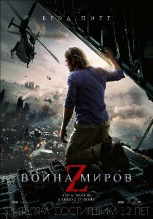 """Песни и музыка из фильма """"Война миров Z"""" 2013"""