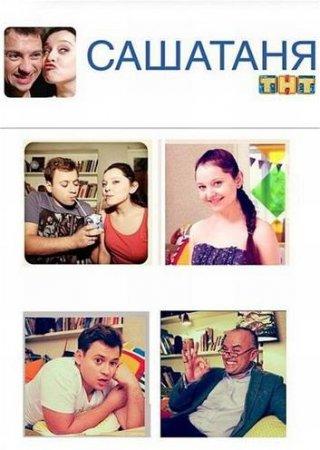 "Песни и музыка из сериала ""СашаТаня"" на ТНТ"